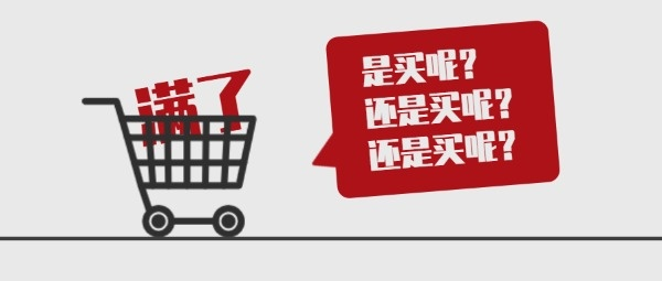 電商購物節促銷折扣優惠購物車簡約