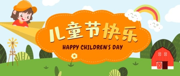 儿童节快乐橙色卡通