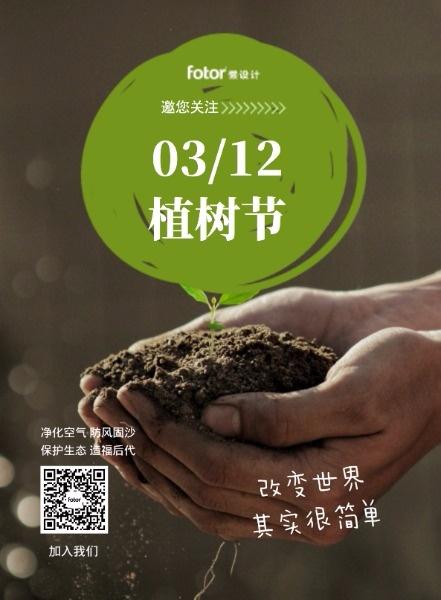 公益幼苗植树节