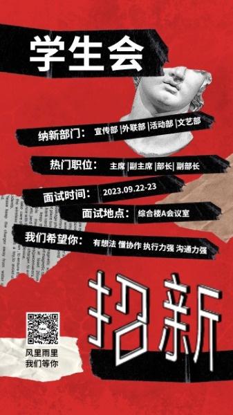 红色热血开学季学生会招新手机海报