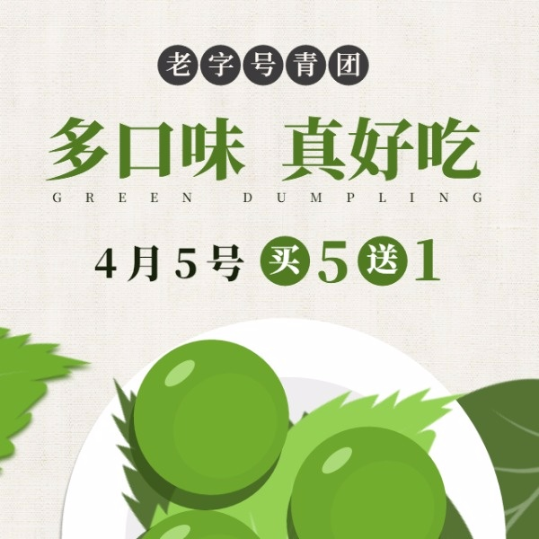 绿色简约清明节青团促销