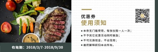 简约雅轩美食自助餐优惠券模板