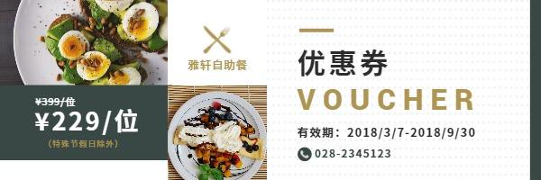 简约雅轩美食自助餐
