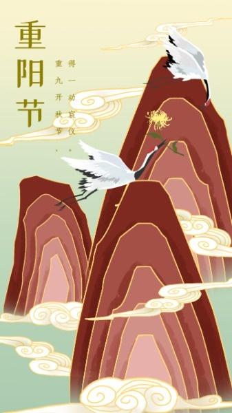 重阳节节气中国风简约