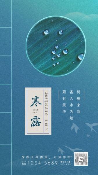 寒露节气蓝色简约中国风