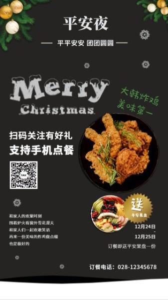 圣诞节平安夜炸鸡促销
