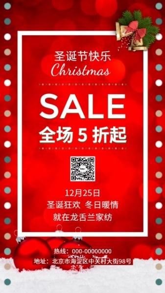 圣诞节家纺促销