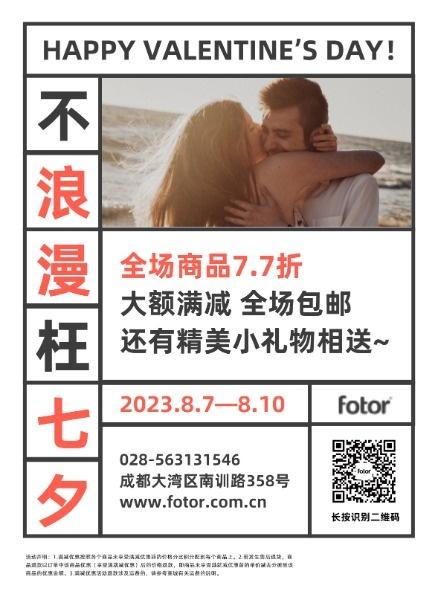 白色创意浪漫情人节促销活动