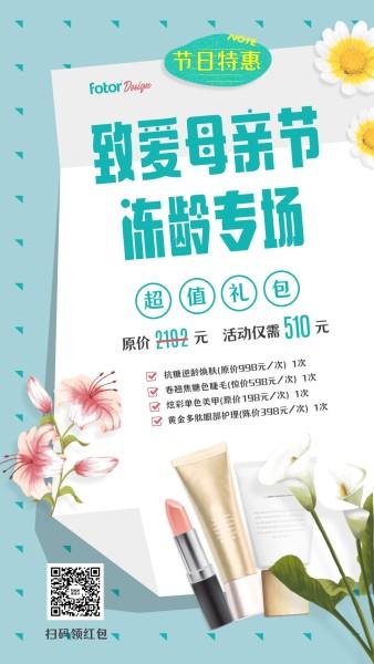 青色小清新母亲节节日特惠手机海报模板
