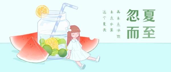 传统节日夏至二十四节气