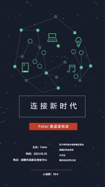连接新时代互联网公司新品发布会