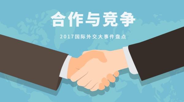 握手合作共赢