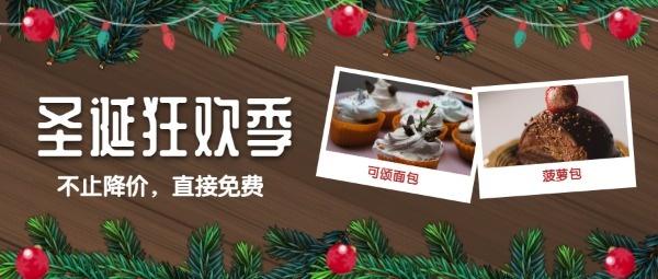 面包店圣诞狂欢季