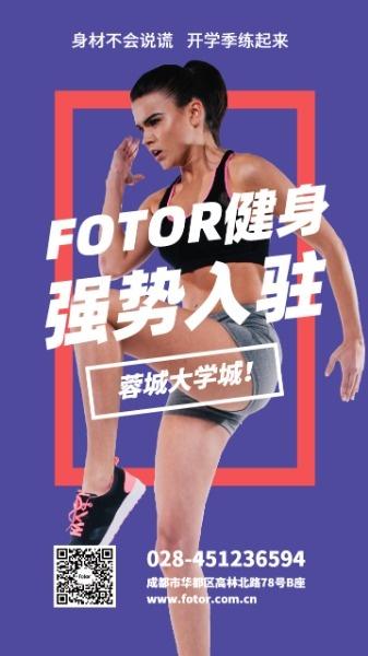 开学季健身房学生卡手机海报