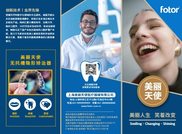 牙科牙医牙齿治疗