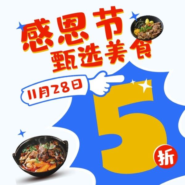感恩节美食食品促销折扣