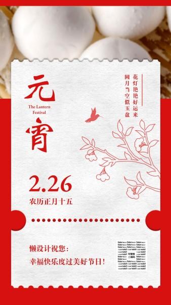 红色中国风传统节日元宵节手机海报模板