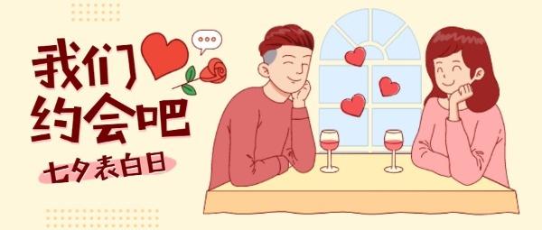 七夕节我们约会吧