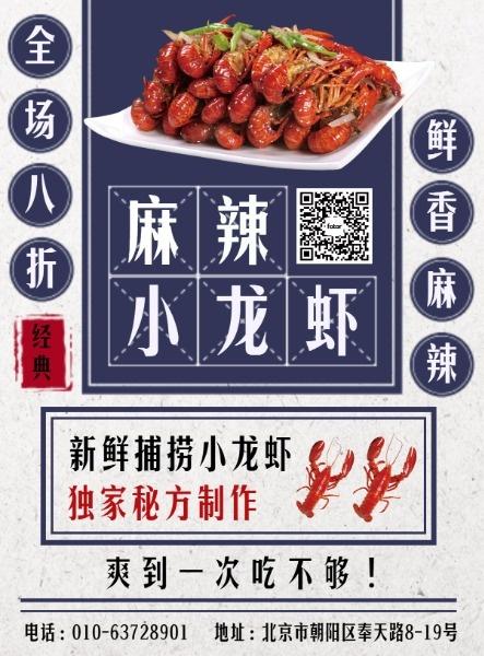 麻辣小龙虾宣传广告