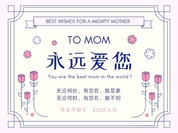 紫色简约永远爱妈妈