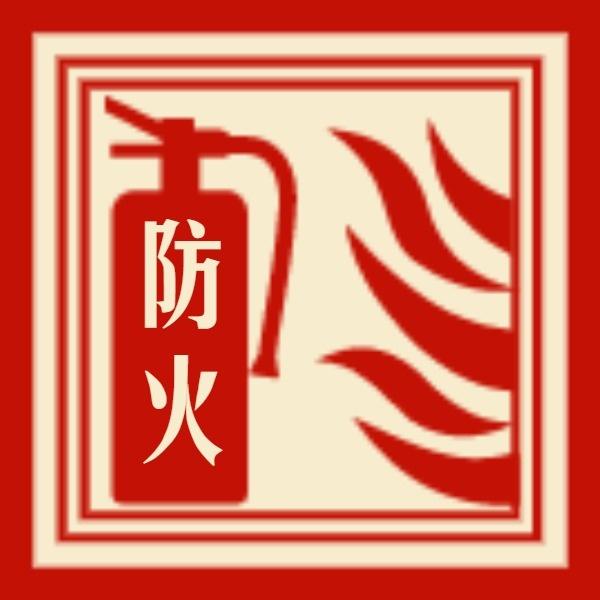 红色中国风春节防火宣传