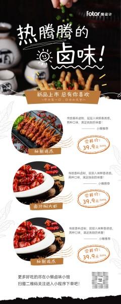 餐饮美食卤味小吃新品上市卤煮图文长图海报模板
