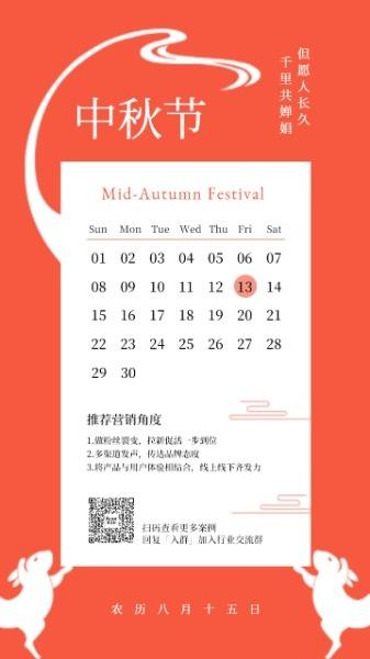 紅色中國風中秋節日歷