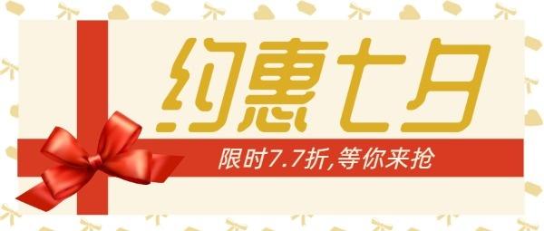 約惠七夕促銷折扣