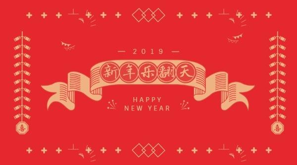 新年節樂翻天
