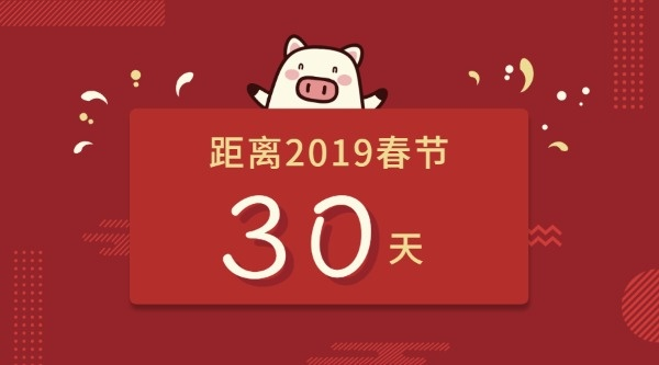 新年倒计时30天