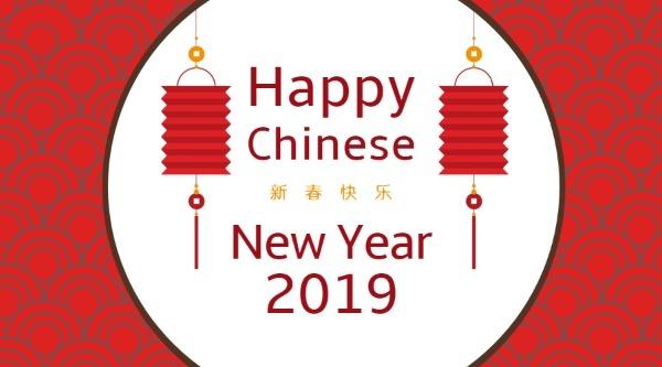 中国风迎接新年