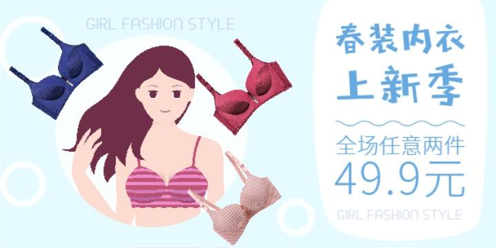 春季女性内衣上新