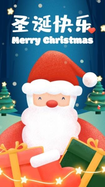 圣誕節快樂