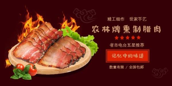 腊肉美味物产