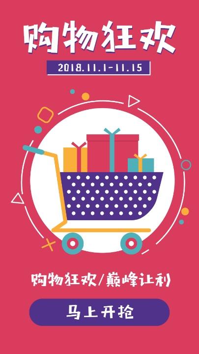 电商购物狂欢节宣传