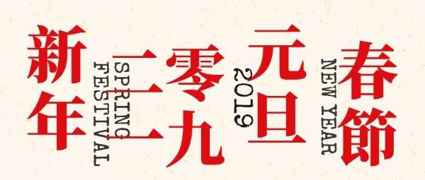 新年元旦春节