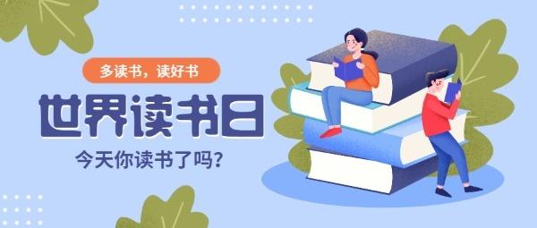 世界读书日卡通清新插画
