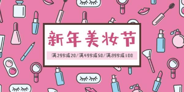 新年美妆节满减促销活动