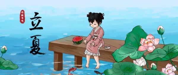 中国传统节气立夏