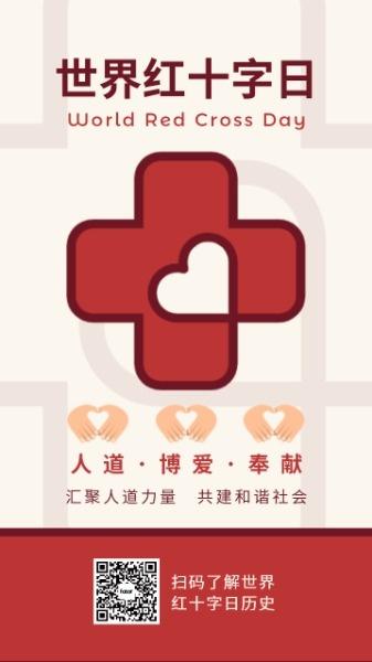 世界红十字日人道博爱公益