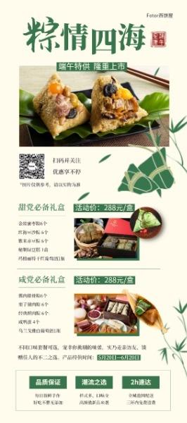 绿色简约端午节粽子礼盒