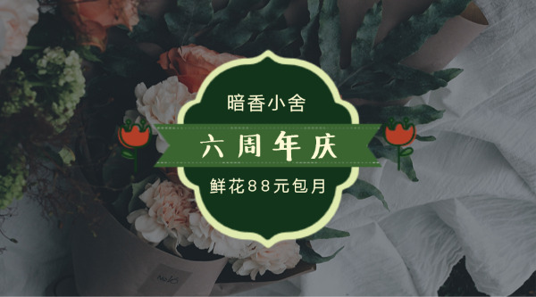 花店周年庆打折优惠活动