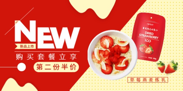 草莓燕麦炼乳优惠促销活动