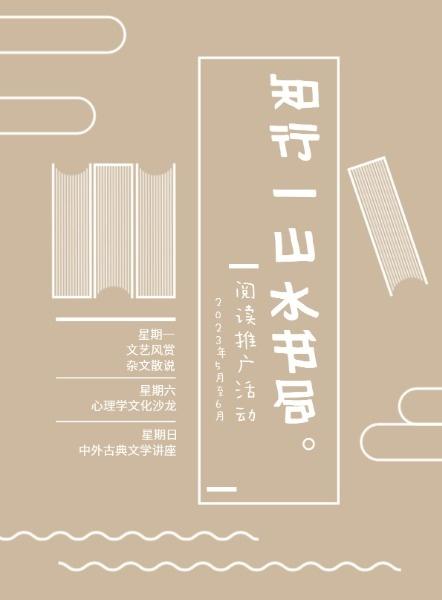 阅读推广文化艺术展览沙龙