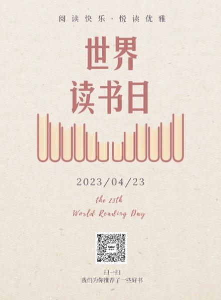 世界读书日公益活动