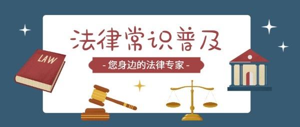 法律常识科普插画