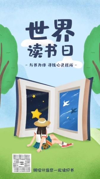 世界读书日卡通插画