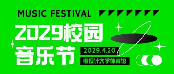 绿色炫酷时尚酸性校园音乐节公众号封面大图模板