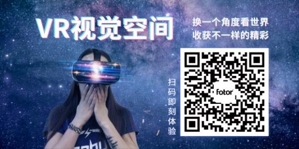 VR視覺設備