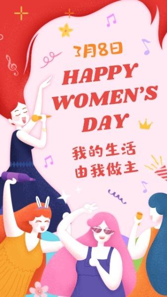 三八婦女節女性自由